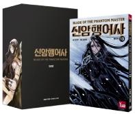 신암행어사 완전판 박스 세트(13-17권+외전)(전6권)