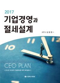 기업경영과 절세설계(2017)(개정판 5판)