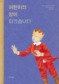 어린이의 왕이 되겠습니다(사계절 그림책)(양장본 HardCover)