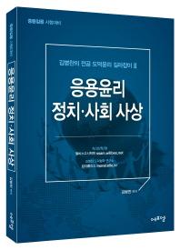 응용윤리 정치.사회 사상(2018)(김병찬의 전공 도덕윤리 길라잡이 2)
