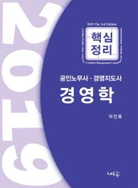 핵심정리 경영학(2019)(3판)