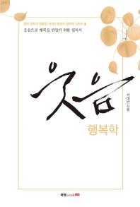 웃음 행복학(행복 공화국 대통령 서대반 장로의 행복학 시리즈 2)