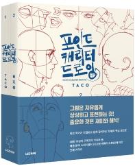 포인트 캐릭터 드로잉 세트(반양장)(전2권)