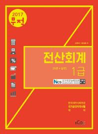 전산회계 1급(2017)(무적)