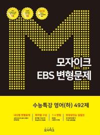 고등 영어(하) 492제 수능특강(2018)(모자이크 EBS 변형문제)