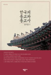 한국의 종교와 종교사(양장본 HardCover)