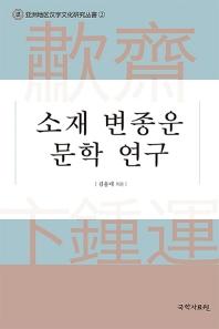 소재 변종운 문학 연구(양장본 HardCover)