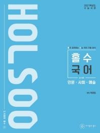 고등 국어 인문 사회 예술(2020)(2021 수능대비)(홀수(Holsoo))