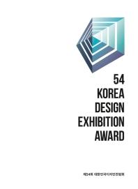제54회 대한민국디자인전람회(도록)(54 Korea Design Exhibition Award)(양장본 HardCover)