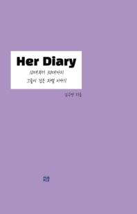 Her Diary _ 10대부터 30대까지 그들이 겪은 차별 이야기