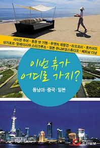 이번 휴가 어디로 가지?   동남아·중국·일본