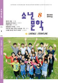 소년문학 2014년 8월호