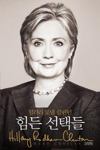 힘든 선택들 : 힐러리 클린턴 자서전