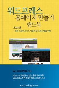 워드프레스 홈페이지 만들기 핸드북 (초보자용)