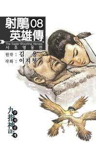 사조영웅전. 8