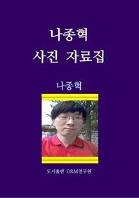 나종혁 사진 자료집