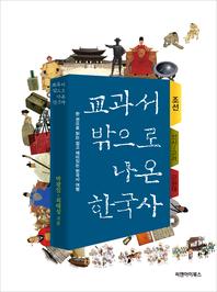 교과서 밖으로 나온 한국사 - 조선 (조선 건국 ~ 붕당의 시작)