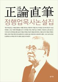 정론직필_정행업목사 논설집