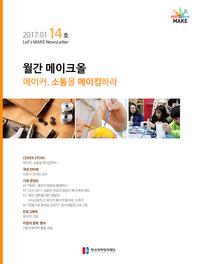 메이크올 뉴스레터 1월호 [14호]