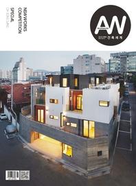 건축세계. 263호