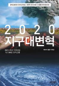 2020 지구대변혁(증보판)