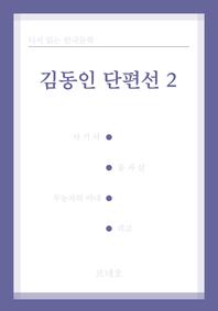 김동인 단편선. 2