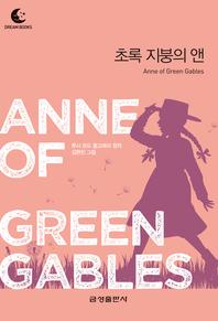 초록 지붕의 앤(드림북스 미니명작)