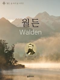 월든, 숲 속의 시리즈. 1: 월든