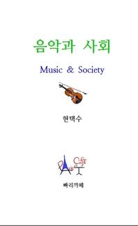 음악과 사회
