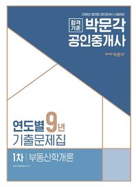 2018 공인중개사 연도별 9년 기출문제집 1차 부동산학개론: 공인중개사 자격시험 대비