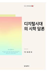 [홍문표_시학이론총서_15]_디지털시대의 시학 담론