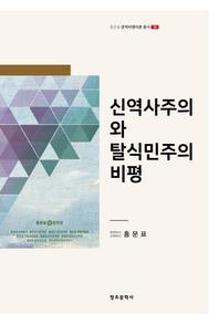 [홍문표_문학비평이론총서_18]_신역사주의와 탈식민주의 비평