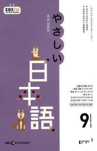 초급 일본어(방송교재 2018년 9월)