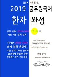 2019 공무원국어 7,9급 한자 완성