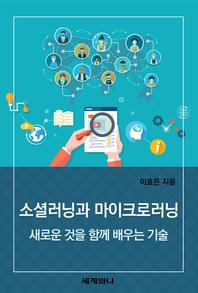 소셜러닝과 마이크로러닝 : 새로운 것을 함께 배우는 기술
