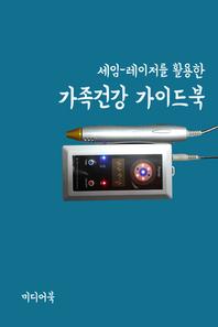 세임-레이저를 활용한 가족건강 가이드북