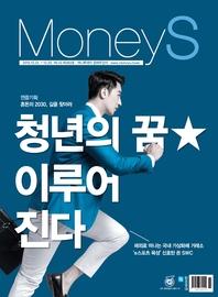 머니S 2018년 10월 563호 (주간지)