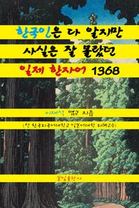 한국인은 다 알지만 사실은 잘 몰랐던 일제 한자어 1368