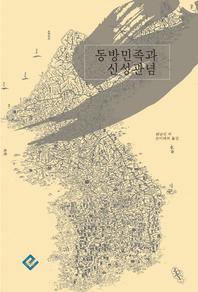 동방민족과 신성관념