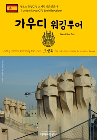 원코스 유럽073 스페인 바르셀로나 가우디 워킹투어 서유럽을 여행하는 히치하이커를 위한 안내서