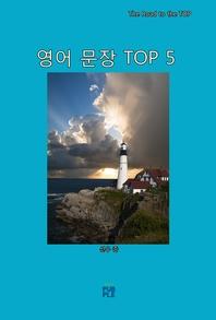 영어 문장 TOP 5