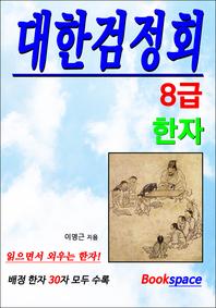 대한검정회 대한민국 한자급수 자격검정시험 8급 교재