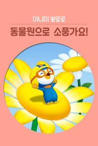 미니미 뽀로로 3화 동물원으로 소풍 가요(e오디오북)