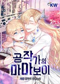 공작가의 마마보이(전13권)