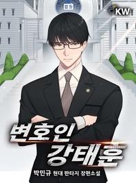 변호인 강태훈(전10권)
