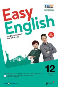 EASY ENGLISH(EBS 방송교재 2019년 12월)