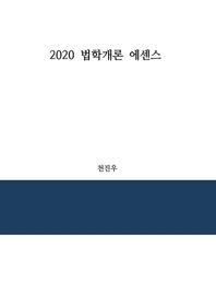 2020 법학개론 에센스