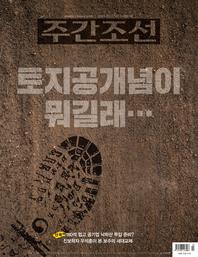주간조선 2607호 (2020년 05월 11일)
