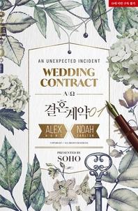 결혼 계약. 1