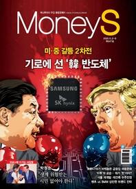 머니S 2020년 06월 647호 (주간지)